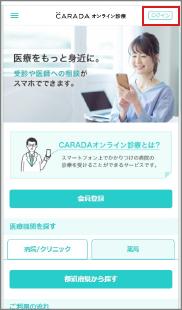 CARADAオンライン診療にアクセスし、右上に「ログイン」が表示されている場合はログインする